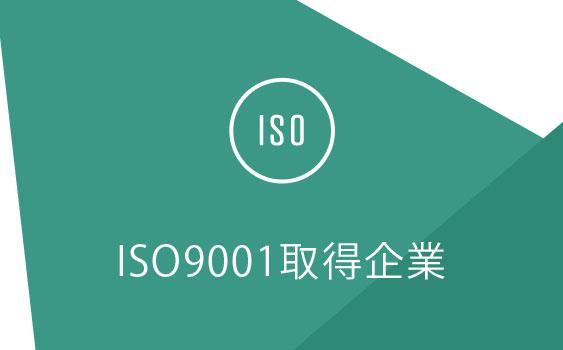 ISO9001取得企業